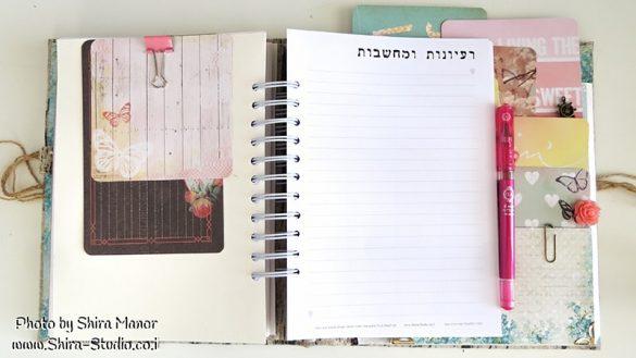 פלנר החלומות מתנה ♥ לקוראות הבלוג